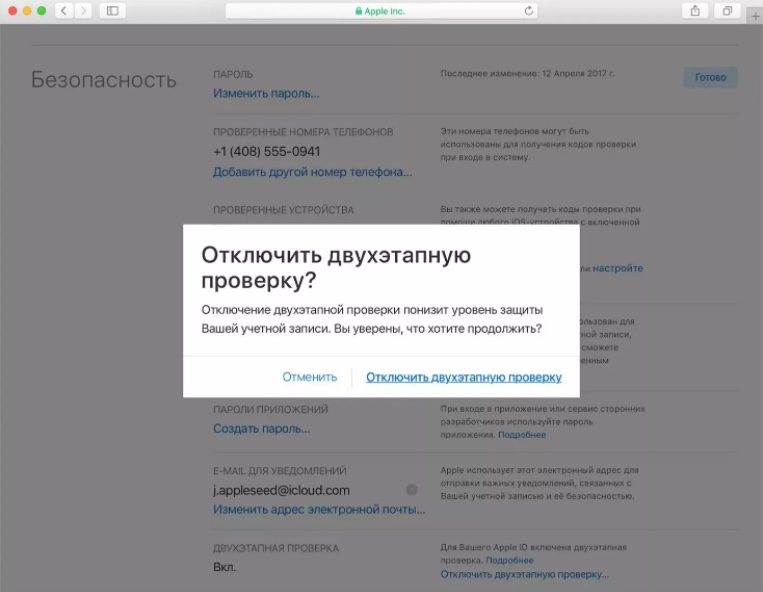 apple id как отключить двухфакторную аутентификацию