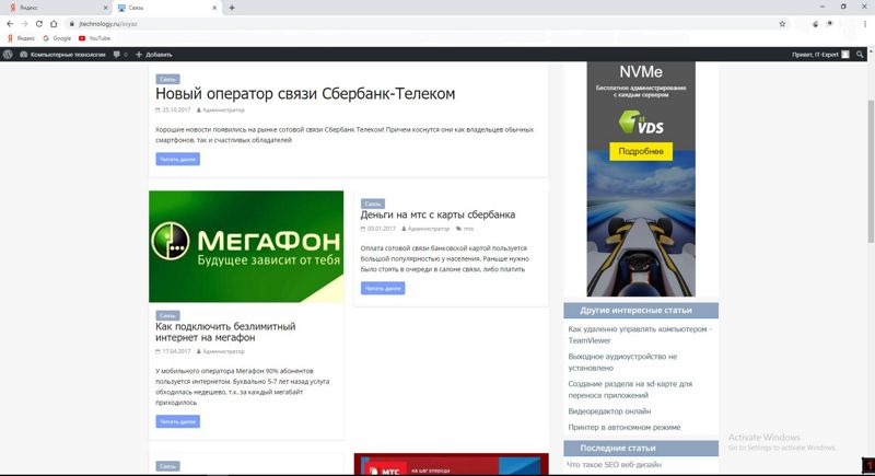 Окно программы Google Chrome